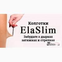 ElaSlim - нервущиеся колготки в России