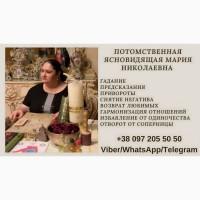 Помощь потомственной ясновидящей Марии Николаевны, одной из сильнейших в СНГ и Европе