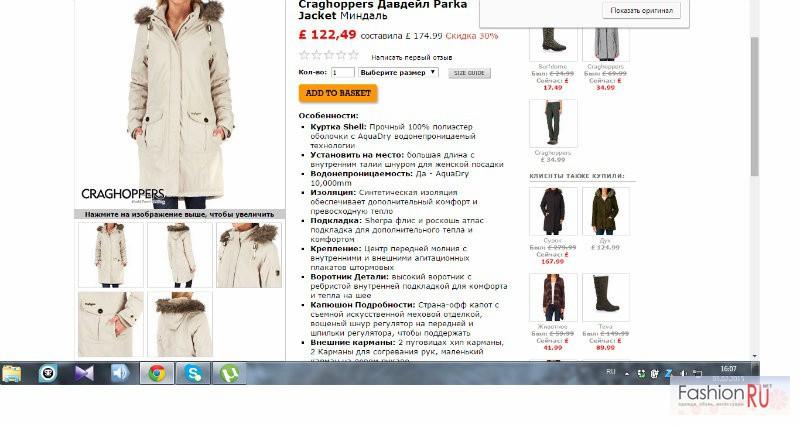 Верхняя Одежда Купить В Новокузнецке