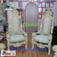 Свадебные троны. Прокат, Ростов-на-Дону