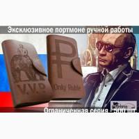 Портмоне с Путиным + часы Патриот. в Санкт-Петербурге