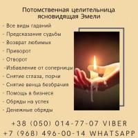 Любовный приворот Новосибирск. Снятие порчи Новосибирск. Помощь ясновидящей