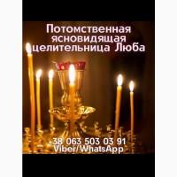 Помощь ясновидящей Новосибирск