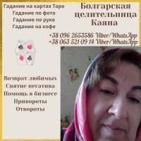 Услуги гадалки Москва. Магическая помощь