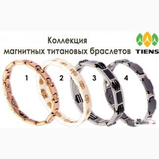 Титановые магнитные браслеты Tiens в Ульяновске