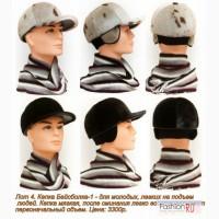 Модные меховые шапки в Новосибирске