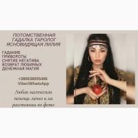 Помощь гадалки Новосибирск. Гадание на Таро. Магическая помощь