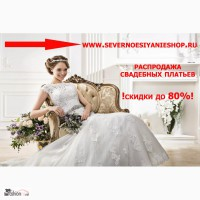 Свадебные платья по низким ценам