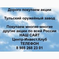 Покупаем акции Тульский оружейный завод и любые другие акции по всей России