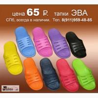 Тапки ЭВА оптом от производителя Эволюция Обуви TNK2016 в Санкт-Петербурге