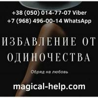 Магические услуги. Избавление от любовников