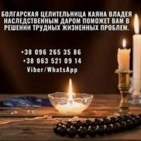 Помощь профессиональной гадалки Якутск