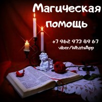 Любовная магия Москва. Приворот в Москве. Снятие порчи Москва