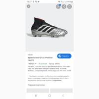 Продам бутсы adidas Predator 19+ FG