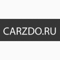 Автомобильный портал Carzdo